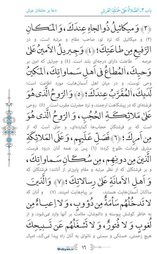 صحیفه سجادیه مرکز طبع و نشر قرآن کریم صفحه 16