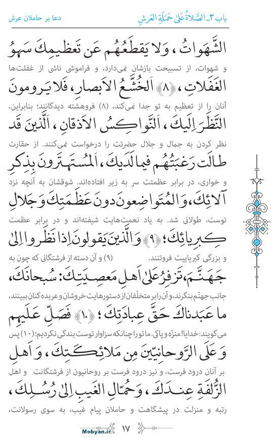 صحیفه سجادیه مرکز طبع و نشر قرآن کریم صفحه 17