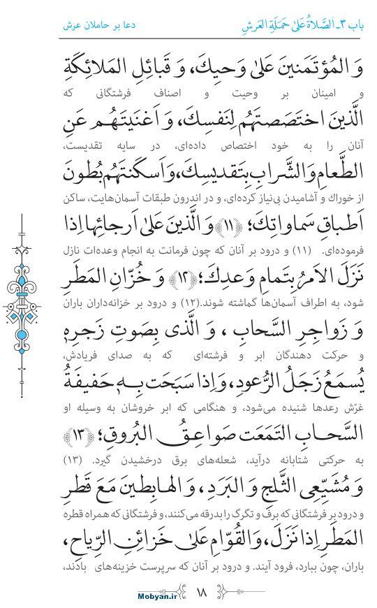 صحیفه سجادیه مرکز طبع و نشر قرآن کریم صفحه 18