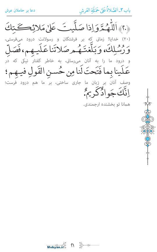 صحیفه سجادیه مرکز طبع و نشر قرآن کریم صفحه 21