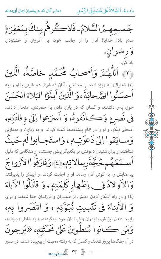 صحیفه سجادیه مرکز طبع و نشر قرآن کریم صفحه 23