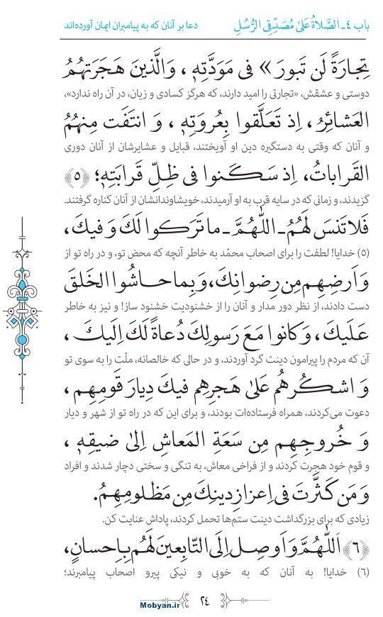 صحیفه سجادیه مرکز طبع و نشر قرآن کریم صفحه 24