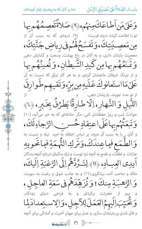 صحیفه سجادیه مرکز طبع و نشر قرآن کریم صفحه 26