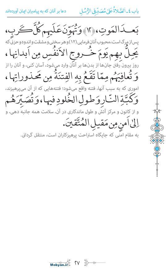 صحیفه سجادیه مرکز طبع و نشر قرآن کریم صفحه 27