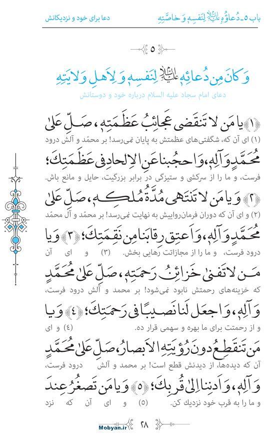صحیفه سجادیه مرکز طبع و نشر قرآن کریم صفحه 28