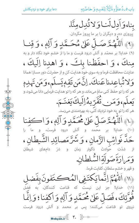 صحیفه سجادیه مرکز طبع و نشر قرآن کریم صفحه 30