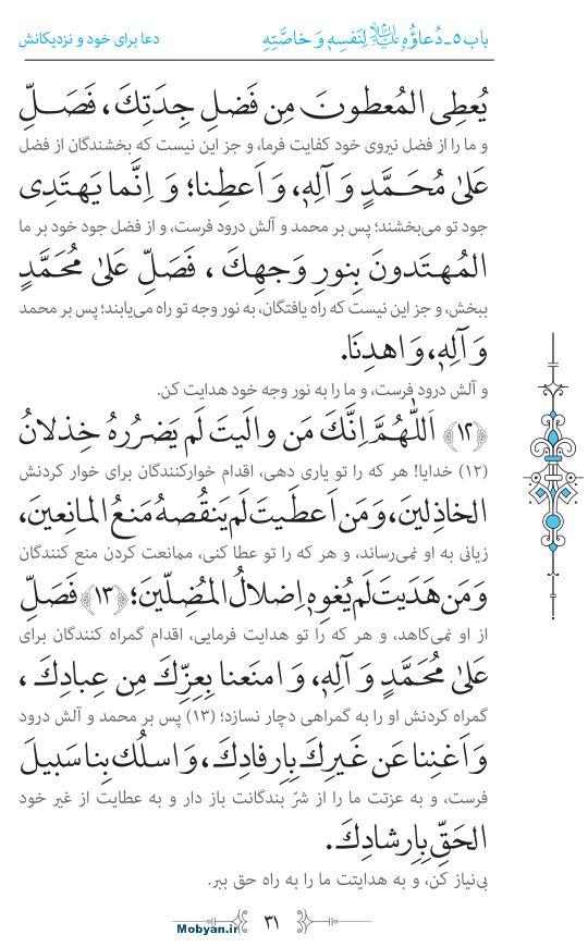 صحیفه سجادیه مرکز طبع و نشر قرآن کریم صفحه 31