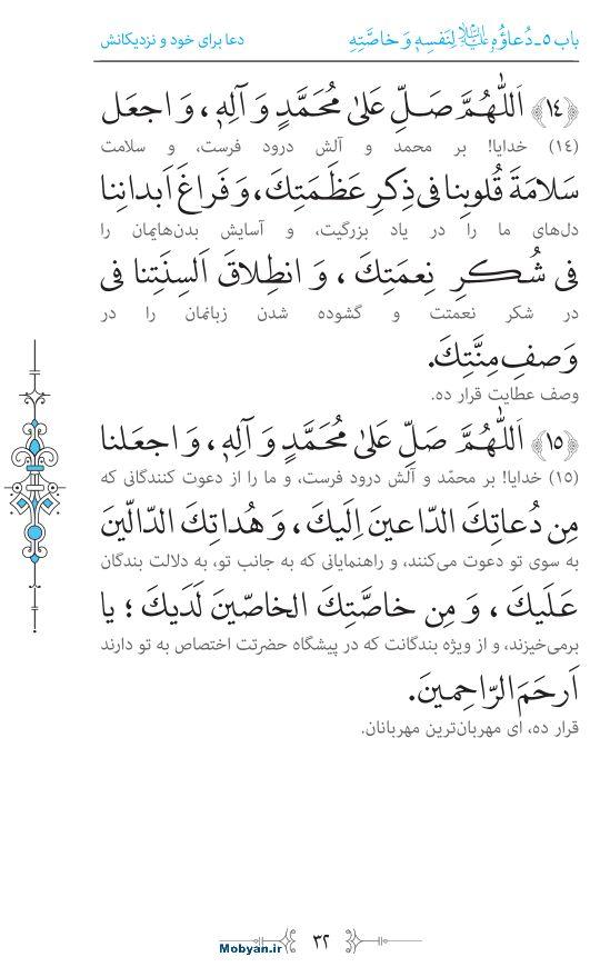 صحیفه سجادیه مرکز طبع و نشر قرآن کریم صفحه 32
