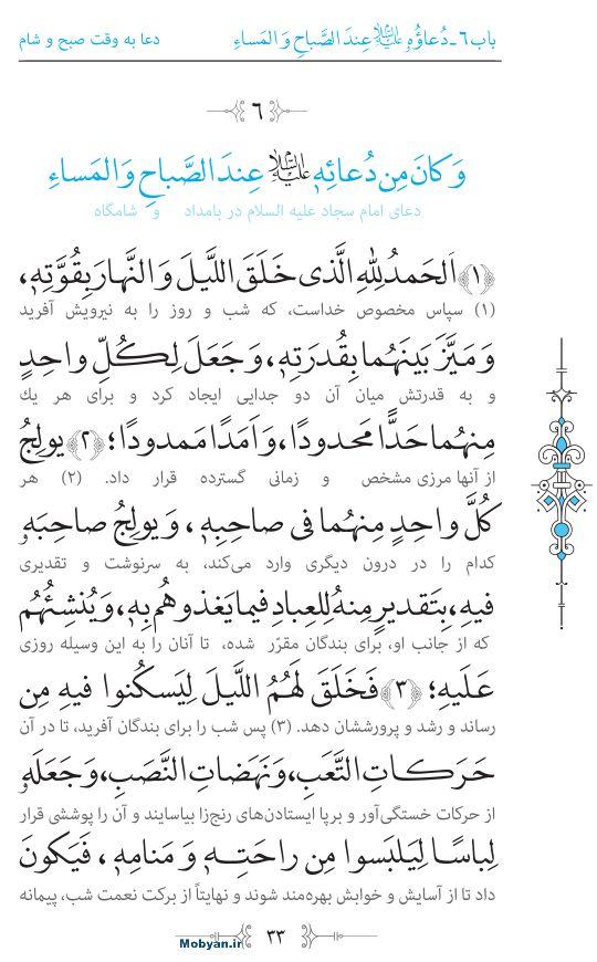 صحیفه سجادیه مرکز طبع و نشر قرآن کریم صفحه 33