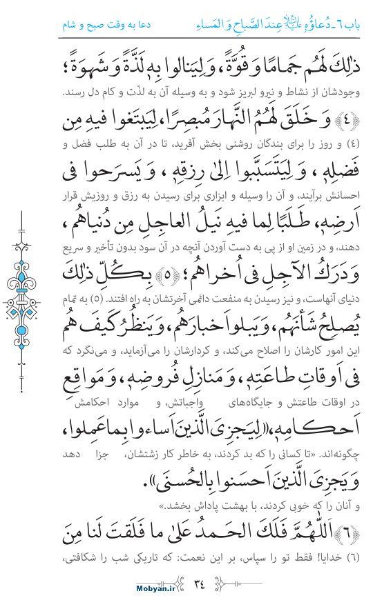 صحیفه سجادیه مرکز طبع و نشر قرآن کریم صفحه 34