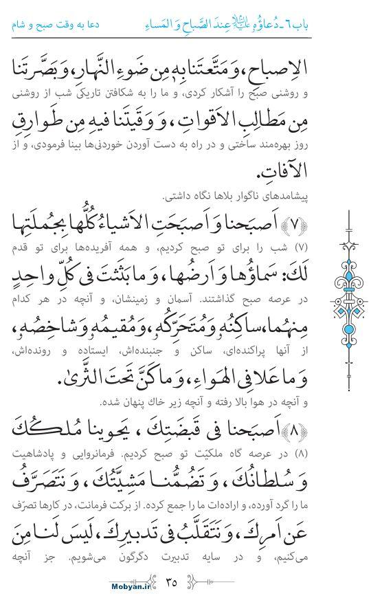 صحیفه سجادیه مرکز طبع و نشر قرآن کریم صفحه 35