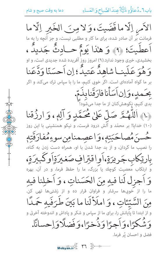 صحیفه سجادیه مرکز طبع و نشر قرآن کریم صفحه 36