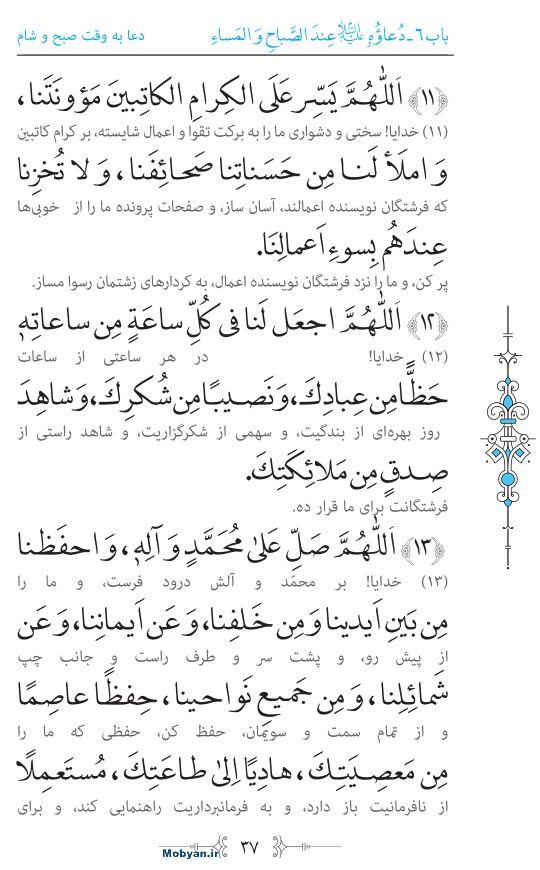 صحیفه سجادیه مرکز طبع و نشر قرآن کریم صفحه 37