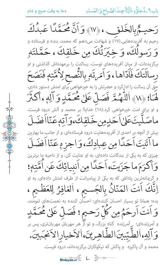 صحیفه سجادیه مرکز طبع و نشر قرآن کریم صفحه 40