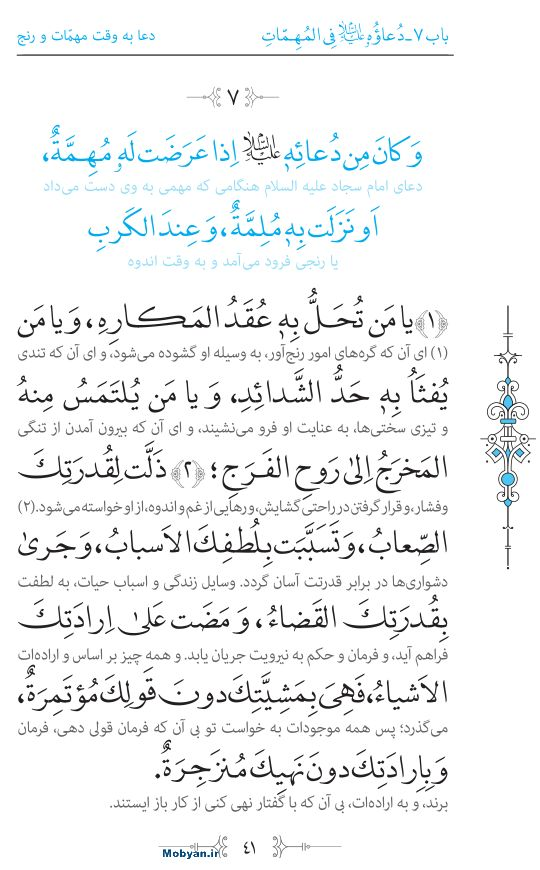 صحیفه سجادیه مرکز طبع و نشر قرآن کریم صفحه 41