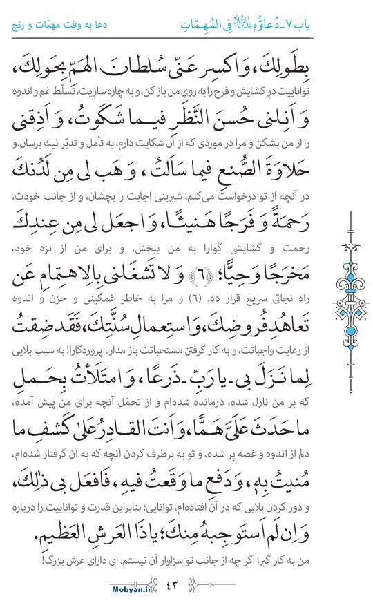 صحیفه سجادیه مرکز طبع و نشر قرآن کریم صفحه 43