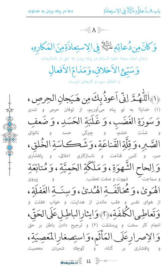 صحیفه سجادیه مرکز طبع و نشر قرآن کریم صفحه 44