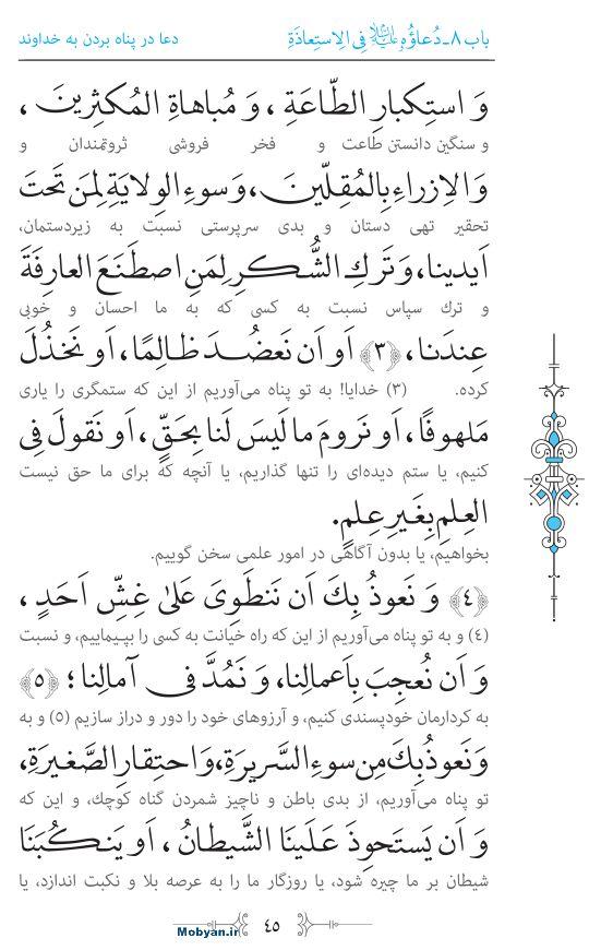 صحیفه سجادیه مرکز طبع و نشر قرآن کریم صفحه 45