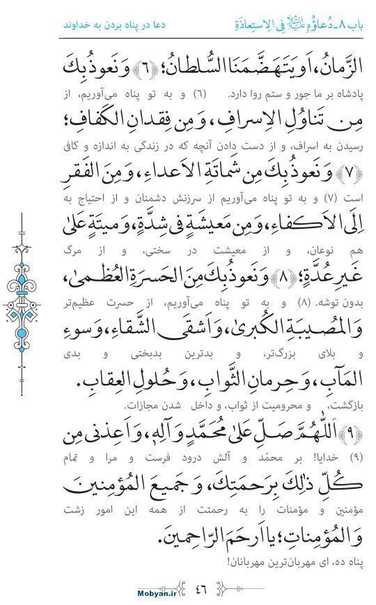 صحیفه سجادیه مرکز طبع و نشر قرآن کریم صفحه 46