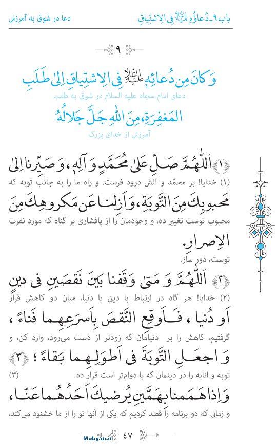صحیفه سجادیه مرکز طبع و نشر قرآن کریم صفحه 47