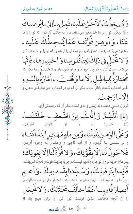 صحیفه سجادیه مرکز طبع و نشر قرآن کریم صفحه 48