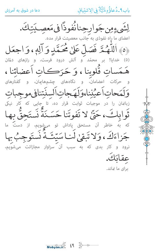 صحیفه سجادیه مرکز طبع و نشر قرآن کریم صفحه 49