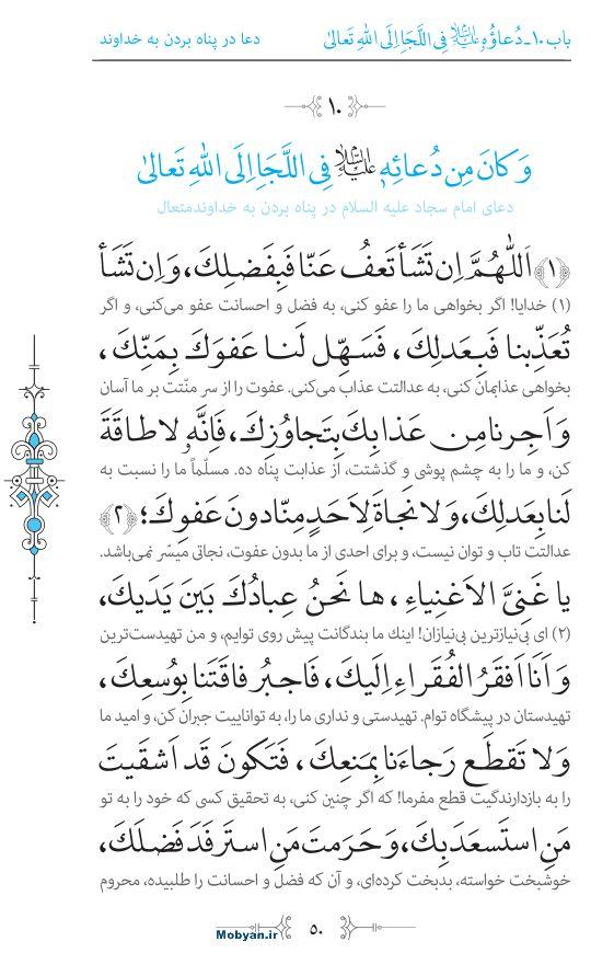 صحیفه سجادیه مرکز طبع و نشر قرآن کریم صفحه 50