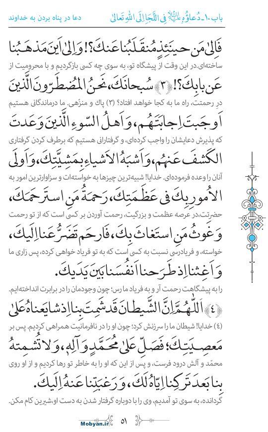 صحیفه سجادیه مرکز طبع و نشر قرآن کریم صفحه 51