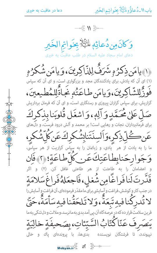صحیفه سجادیه مرکز طبع و نشر قرآن کریم صفحه 52