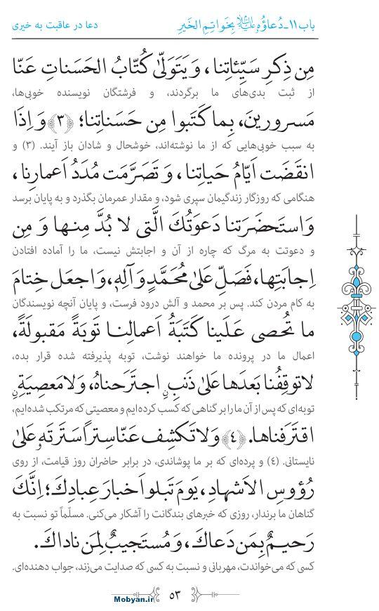 صحیفه سجادیه مرکز طبع و نشر قرآن کریم صفحه 53