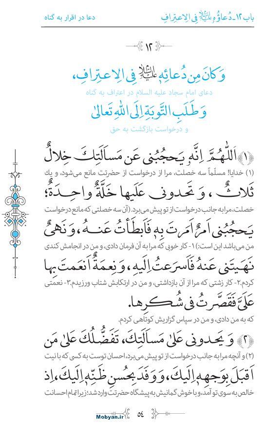 صحیفه سجادیه مرکز طبع و نشر قرآن کریم صفحه 54