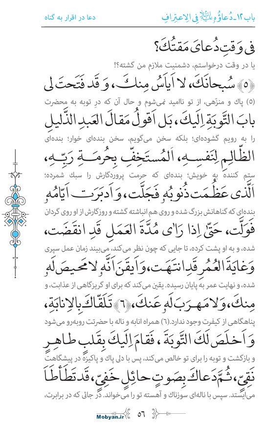 صحیفه سجادیه مرکز طبع و نشر قرآن کریم صفحه 56