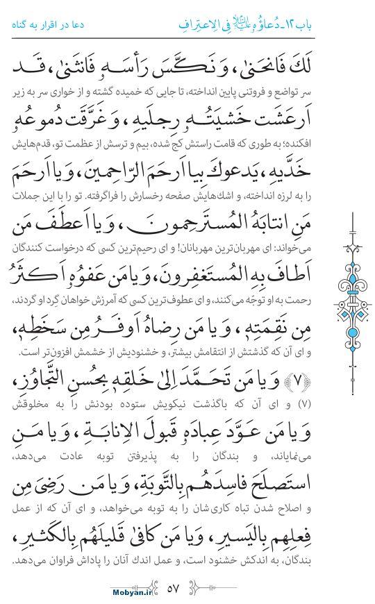 صحیفه سجادیه مرکز طبع و نشر قرآن کریم صفحه 57