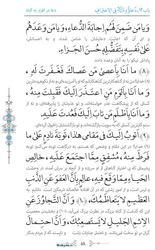 صحیفه سجادیه مرکز طبع و نشر قرآن کریم صفحه 58