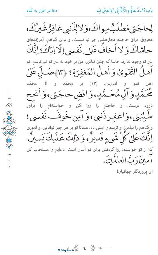 صحیفه سجادیه مرکز طبع و نشر قرآن کریم صفحه 60
