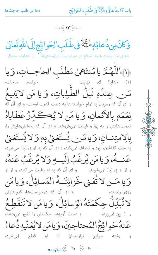 صحیفه سجادیه مرکز طبع و نشر قرآن کریم صفحه 61