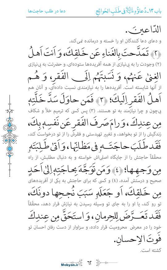 صحیفه سجادیه مرکز طبع و نشر قرآن کریم صفحه 62