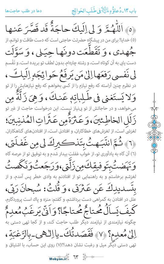 صحیفه سجادیه مرکز طبع و نشر قرآن کریم صفحه 63