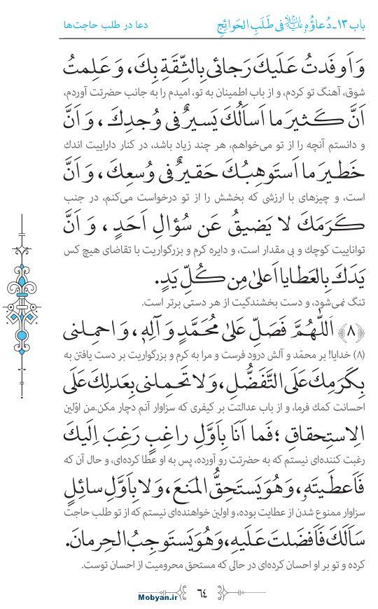 صحیفه سجادیه مرکز طبع و نشر قرآن کریم صفحه 64