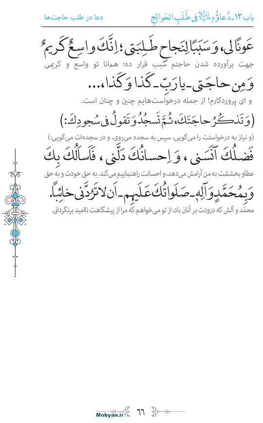 صحیفه سجادیه مرکز طبع و نشر قرآن کریم صفحه 66
