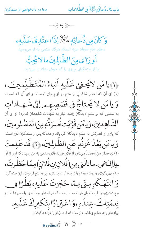 صحیفه سجادیه مرکز طبع و نشر قرآن کریم صفحه 67