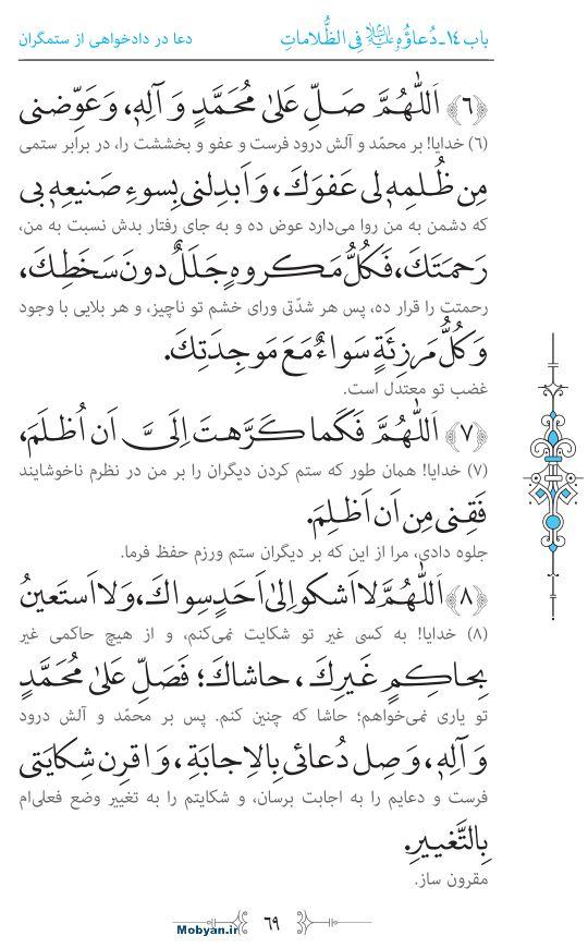 صحیفه سجادیه مرکز طبع و نشر قرآن کریم صفحه 69