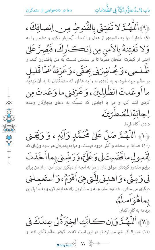 صحیفه سجادیه مرکز طبع و نشر قرآن کریم صفحه 70