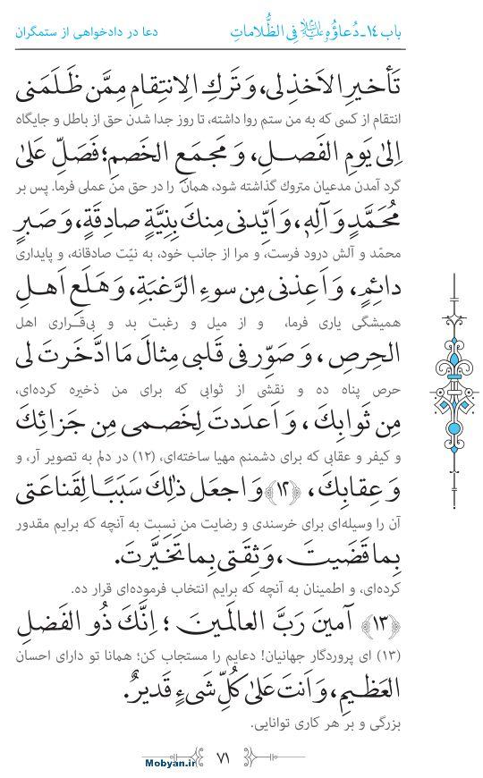 صحیفه سجادیه مرکز طبع و نشر قرآن کریم صفحه 71