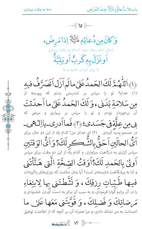 صحیفه سجادیه مرکز طبع و نشر قرآن کریم صفحه 72