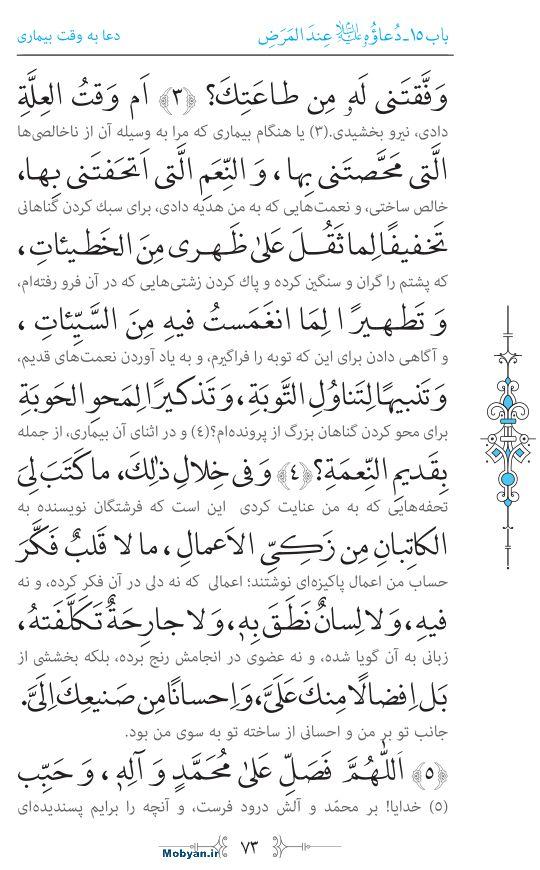 صحیفه سجادیه مرکز طبع و نشر قرآن کریم صفحه 73