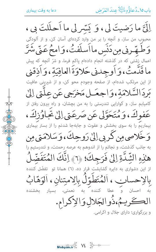 صحیفه سجادیه مرکز طبع و نشر قرآن کریم صفحه 74