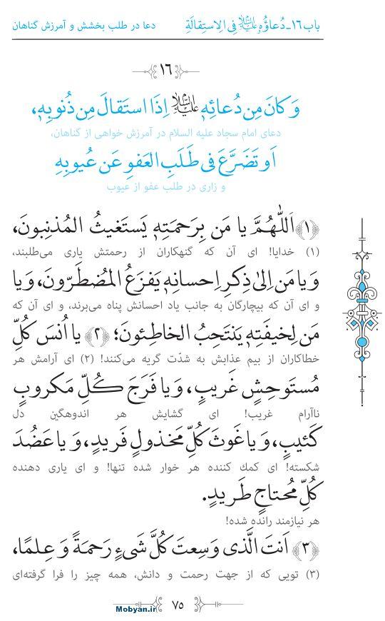 صحیفه سجادیه مرکز طبع و نشر قرآن کریم صفحه 75