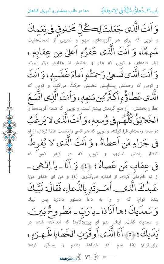 صحیفه سجادیه مرکز طبع و نشر قرآن کریم صفحه 76