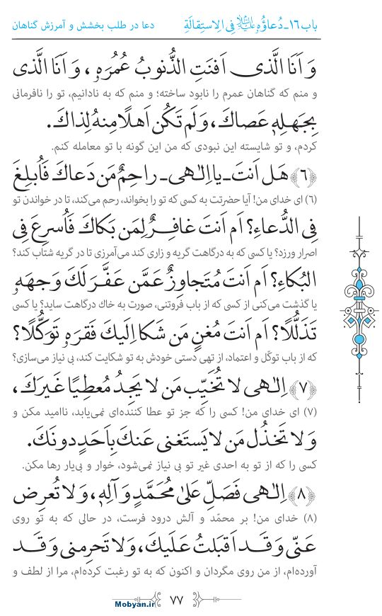 صحیفه سجادیه مرکز طبع و نشر قرآن کریم صفحه 77